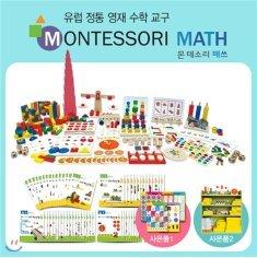 [European Educationall] 달천체 망원경 한정 증정_ 몬테소리 매쓰(Montessori Math) 레벨1+2