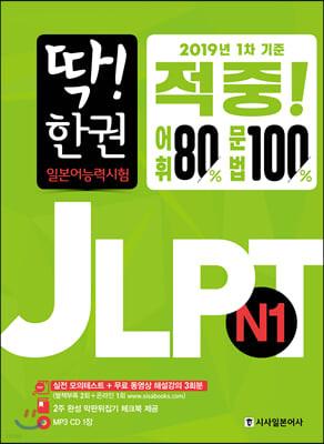 딱! 한 권 JLPT 일본어능력시험 N1