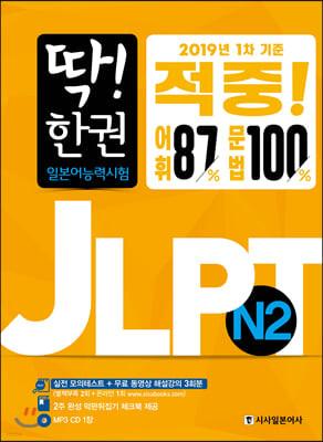 딱! 한 권 JLPT 일본어능력시험 N2