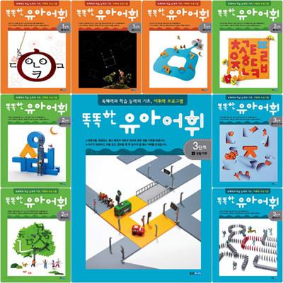 똑똑한 유아어휘 1.2.3단계 세트 (전9권)