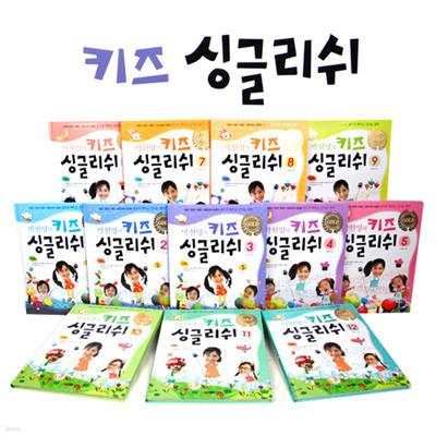 박현영의 키즈 싱글리쉬 세트 (전24종 - 본책12권+CD12장)