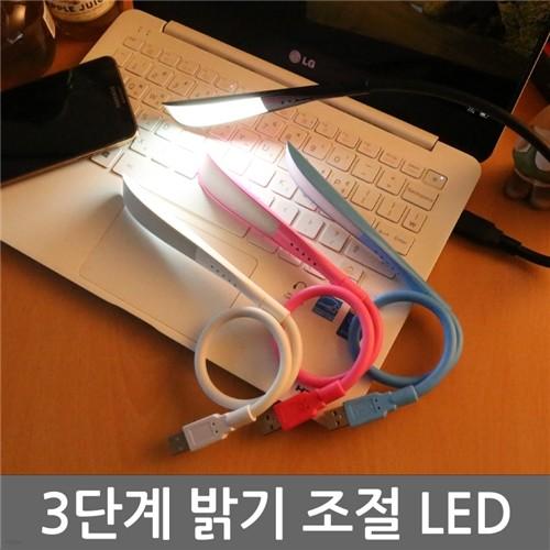 [(1+1) / 무료배송]플렉시블 3단밝기 USB LED램...