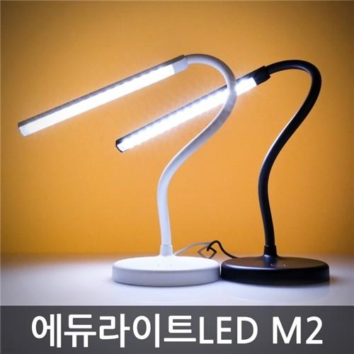 (리퍼) 에듀라이트 LED스탠드 M2 / 일반용/학습...