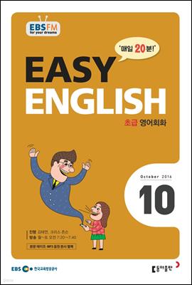 [m.PDF] EBS 라디오 EASY ENGLISH 2016년 10월