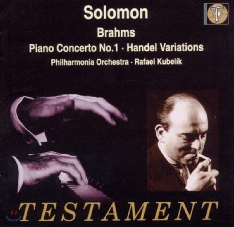 Solomon 브람스: 피아노 협주곡 1번 (Brahms : Piano Concerto No.1)