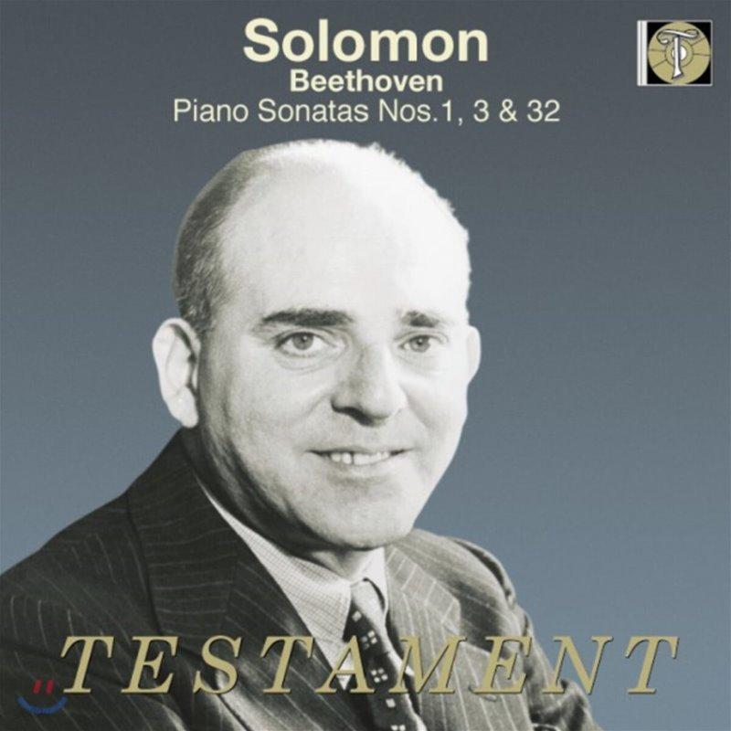 Solomon 베토벤: 피아노 소나타 1번, 3번, 32번 - 솔로몬 (Beethoven: Piano Sonatas Op.2/1, Op.2/3, Op.111)