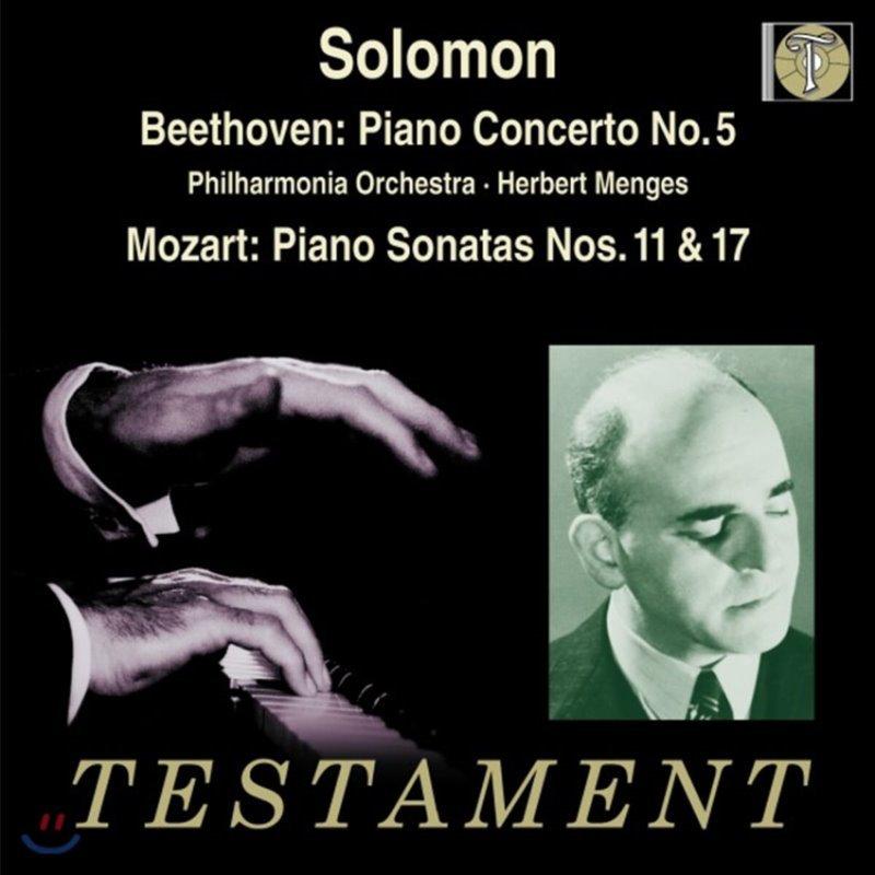 Solomon 베토벤: 피아노 협주곡 5번 `황제` / 모차르트: 소나타 11번, 17번 - 솔로몬