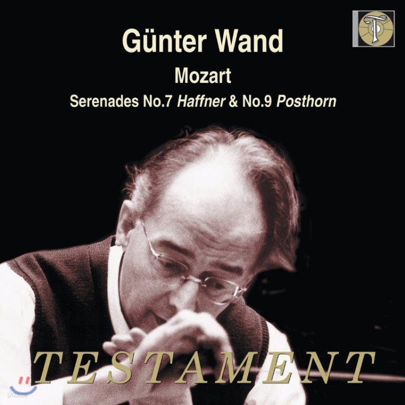Gunter Wand 모차르트: 세레나데 7번 9번 - 권터 반트 (Mozart: Serenades Nos. 7 & 9_