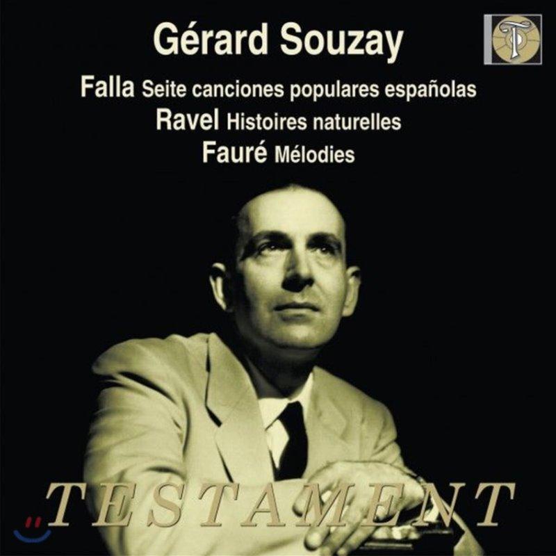 제라르 수제 : 프랑스와 스페인 노래집 (Gerard Souzay Sings)