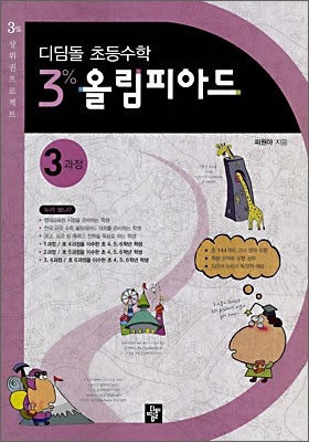 디딤돌 초등수학 올림피아드 3과정