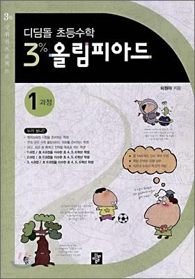 디딤돌 초등수학 올림피아드 1과정