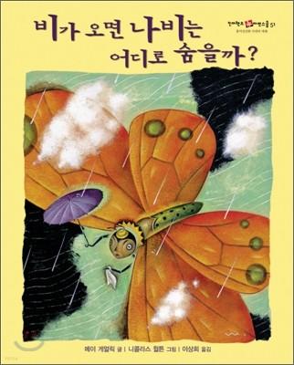 비가 오면 나비는 어디로 숨을까?