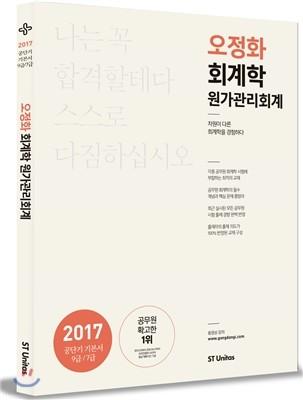 2017 오정화 회계학 원가관리회계
