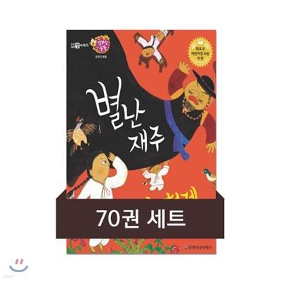 [세트] 꼬부랑 동동 우리겨레 옛이야기 (총70권)