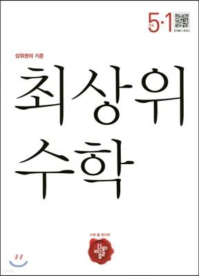 최상위 초등수학 5-1 (2017년)
