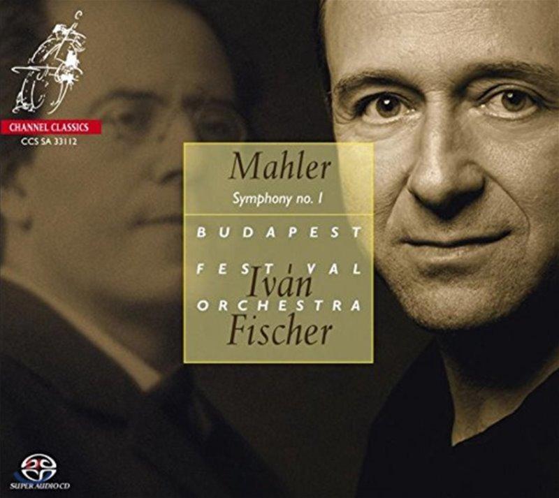 Ivan Fischer 말러: 교향곡 1번 (Mahler: Symphony No. 1 in D major 'Titan')