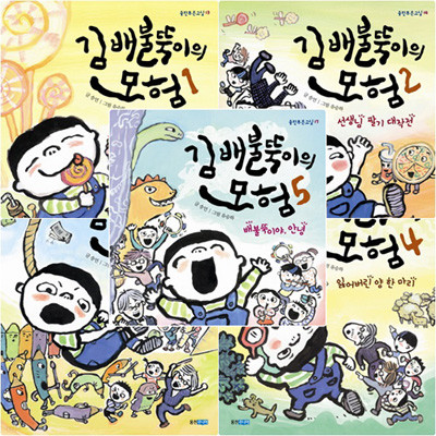 김 배불뚝이의 모험 세트 (전5권) - 웅진푸른교실
