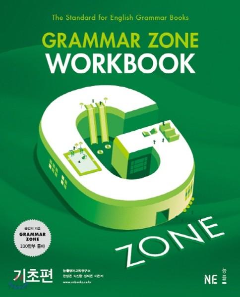 GRAMMAR ZONE WORKBOOK 그래머존 기초편 워크북