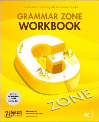 GRAMMAR ZONE WORKBOOK 그래머존 입문편 워크북