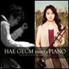신날새 / 정진희 - 해금 meets 피아노 (Hae Guem Meets Piano)