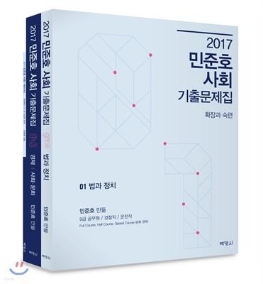 2017 민준호 사회 기출문제집 세트