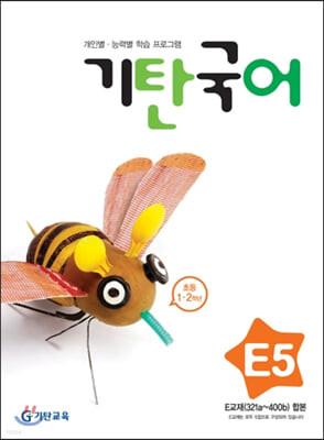 기탄국어 E단계 5 (초등 1·2학년)