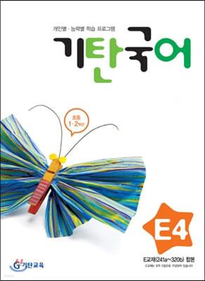기탄국어 E단계 4 (초등 1·2학년)