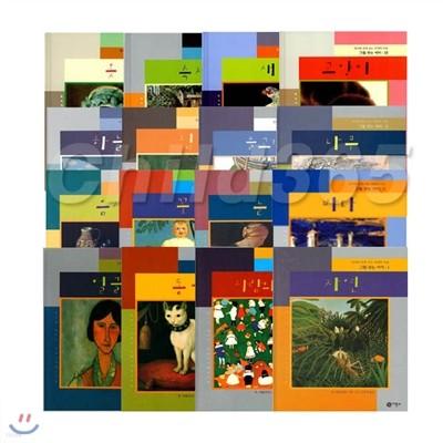 그림 보는 아이 16권세트/자연, 사람의 몸, 동물, 얼굴, 바다, 눈, 꽃, 음식, 나무, 물고기, 집, 하늘, 고양이, 새, 축제, 옷 등