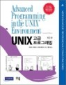 [중고] UNIX 고급 프로그래밍