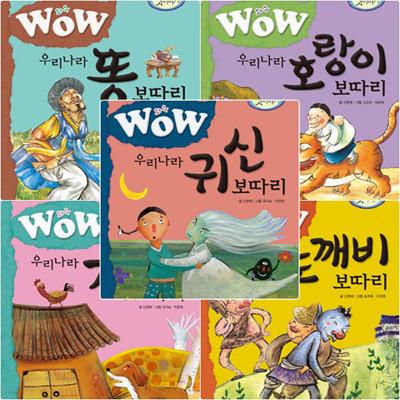 Wow 형설아이 옛 이야기 세트 (전5권) - 개.귀신.도깨비.똥.호랑이 보따리