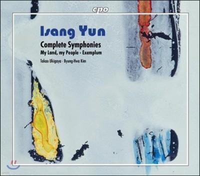김병화 / Takao Ukigaya 윤이상: 교향곡 전곡, 광주여 영원하라 (Isang Yun: Complete Symphonies)