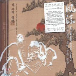 風流(풍류) MP Hiphop 2002 Part 1