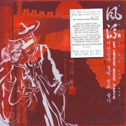 風流(풍류) MP Hiphop 2002 Part 2