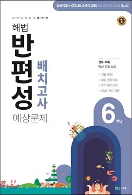 해법 반편성 배치고사 예상문제 6학년 (8절)(2017년)