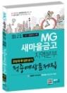 2017 MG 새마을금고 지역본부 적중예상문제집 경영학+일반상식