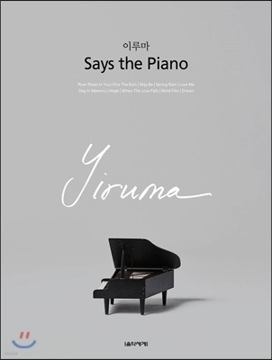 이루마 Say the Piano