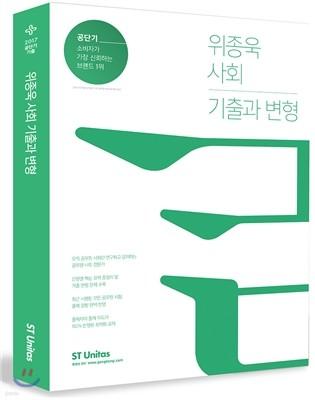 2017 위종욱 사회 기출과 변형