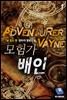 모험가 배인 01권