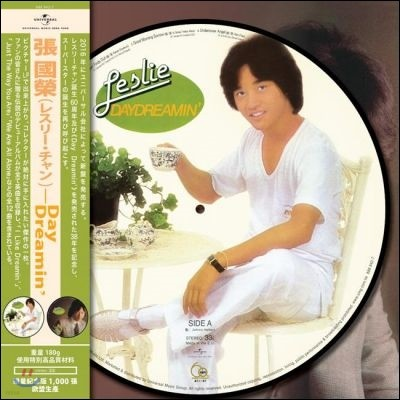 Leslie Cheung (장국영) - Daydreamin' [LP]