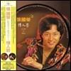 Leslie Cheung (장국영) - 정인전(情人箭) [LP]