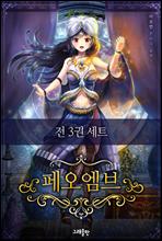 [세트] 페오엠브 (총3권/완결)