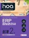 2017 hoa NCS기반 ERP 정보관리사 회계 2급