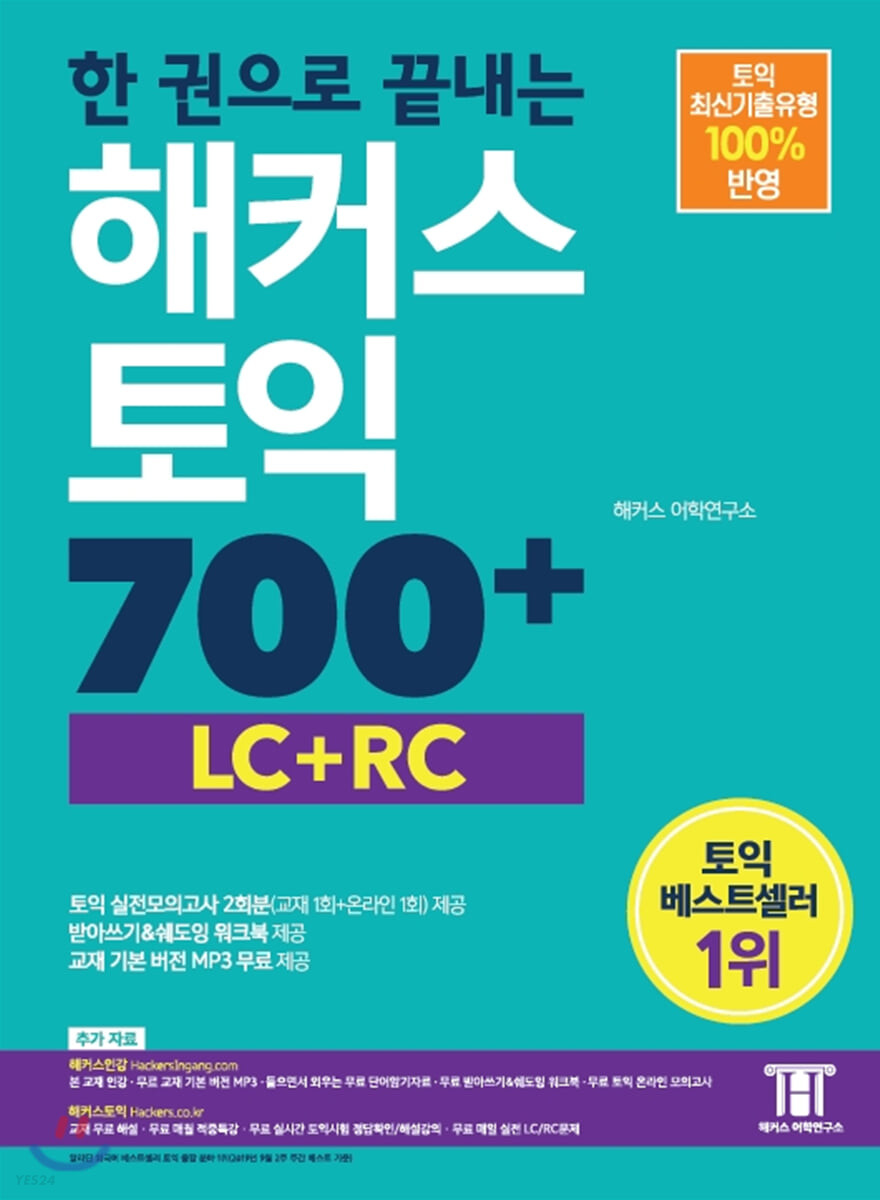 한 권으로 끝내는 해커스 토익 700+ (LC+RC)