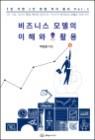 비즈니스 모델의 이해와 활용 - 1인 기업 1인 창업 지식 총서 Vol.1