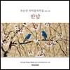 유은선 국악 창작곡집 Vol.7 - 만남 (Korean Music Works by Yu EunSun Vol.VII Encounter)