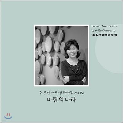 유은선 국악 창작곡집 Vol.9 - 바람의 나라 (Korean Music Works by Yu EunSun Vol.IX The Kingdom of Wind)