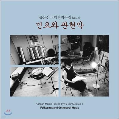 유은선 국악 창작곡집 Vol.10 - 민요와 관현악 (Korean Music Works by Yu EunSun Vol.X Folksongs and Orchestral Music)