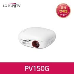 LG���� PV150g �̴Ϻ� TV ���������� 150�Ƚ� �'��� ����Ʈ��