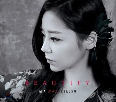 마혜령 - 미니앨범 : Beautify