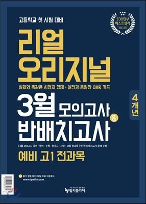 리얼 오리지널 3월 모의고사 & 반배치고사 4개년 예비 고1 전과목 (2017년)